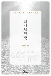 하나님의 뜻 (오늘 여기서 그분을 위해) (증보판 연구문제수록)
