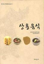상용음식(한국의 전통향토음식 1)(양장본 HardCover)