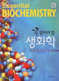 생화학(꼭 알아야 할)