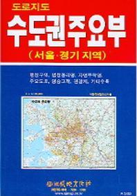 수도권주요부(서울 경기지역)