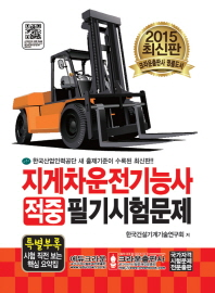 지게차운전기능사 필기시험문제(2015)(적중)