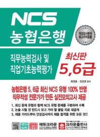 NCS 농협은행 5 6급 직무능력검사 및 직업기초능력평가(2019)