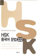 HSK 중국어 문법 222