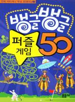 뱅글뱅글 퍼즐 게임 50(언제 어디서나 두뇌 트레이닝 2)(스프링)