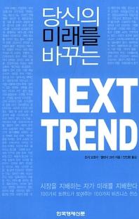 NEXT TREND(당신의 미래를 바꾸는)