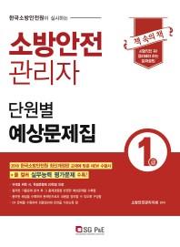 소방안전 관리자 1급 단원별 예상문제집(2018)(한국소방안전원이 실시하는)