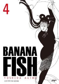 BANANA FISH(바나나피시). 4(완전판)