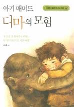 아기 매머드 디마의 모험(8세에서 88세까지 읽는 동화)