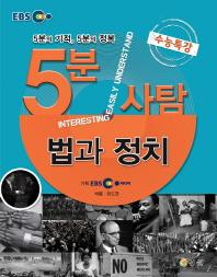 5분 사탐 법과 정치(EBS)