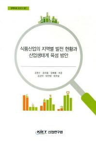 식품산업의 지역별 발전 현황과 산업생태계 육성 방안(정책자료 2013-197)