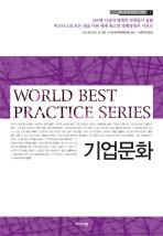 기업문화(월드 베스트 프랙티스 시리즈 1)