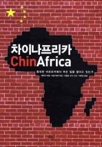 차이나프리카