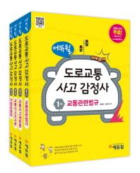 도로교통사고감정사 1차 기본서 세트(2014)(에듀윌)(전4권)