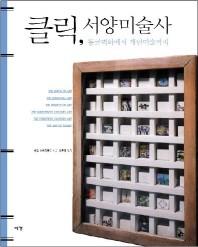 클릭 서양미술사(개정판)