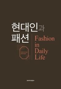 현대인과 패션