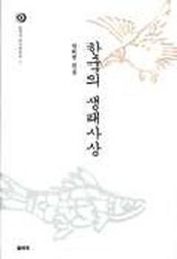한국의 생태사상