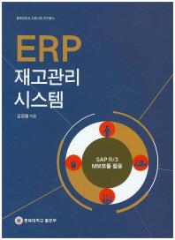 ERP 재고관리 시스템(충북대학교 인문사회 연구총서)
