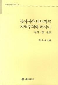 동아시아 네트워크 지역주의와 러시아(세종정책연구 2014-6)