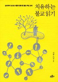 치유하는 불교 읽기