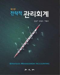 전략적 관리회계(3판)