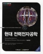전력전자공학(현대)(CD1장포함)(IT Cookbook 한빛교재 시리즈)