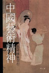 중국예술정신(동문선문예신서 10)