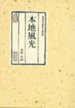 본지풍광:성철스님법어집2집3권