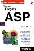 ASP(TAEYO'S)