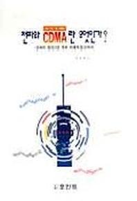 전파와 CDMA란 무엇인가