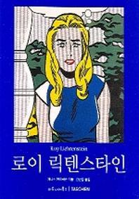 로이 릭텐스타인(베이식 아트 시리즈)