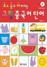 그림 중국어 단어(보고 듣고 따라하는)(CD2장포함)
