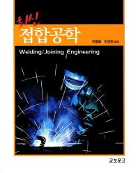 접합공학(최신)(Paperback)