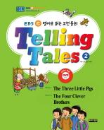 TELLING TALES. 2(EBS E 영어로 읽는 고전동화)