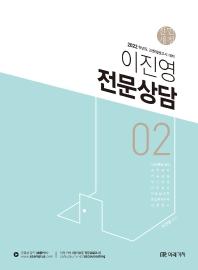 이진영 전문상담. 2(2022)(전면개정판)