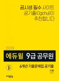 공기출 사회 6개년 기출문제집(9급 공무원)(2019)(에듀윌)
