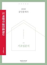 공인중개사 1차 기초입문서(2019)(합격기준 박문각)(전면개정판)