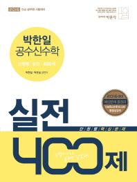 박한일 공수신수학 단원별 실전 400제(2016)