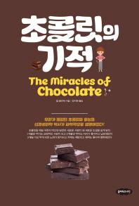 초콜릿의 기적