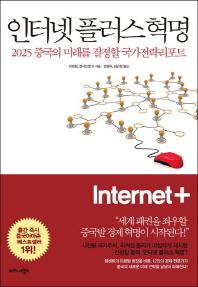 인터넷 플러스 혁명