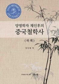 중국철학사(하책)(양명학자 채인후의)(양장본 HardCover)