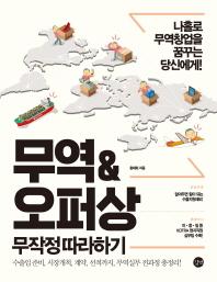 무역&오퍼상 무작정따라하기 (2016년 개정판)