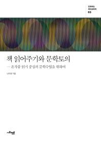 책 읽어주기와 문학토의(진화하는 국어교육학 3)