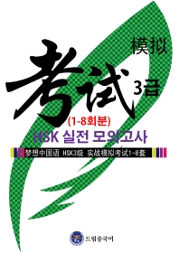 드림중국어 HSK 3급 실전 모의고사(1-8회분)