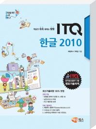ITQ 한글 2010(고소한)