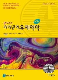 화학공학 유체역학(윌키스의)(3판)