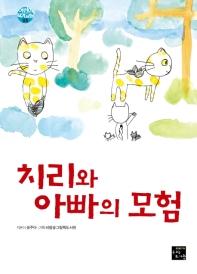 치리와 아빠의 모험(어린이 작가 교실 5)(양장본 HardCover)