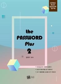 The Password Plus. 2(2022)(전면개정판)