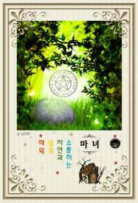해와 달과 자연과 소통하는 마녀