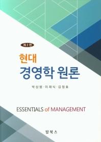 현대 경영학 원론(2판)