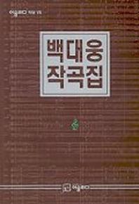 백대웅 작곡집   ☞ 서고위치:KR 3  *[구매하시면 품절로 표기 됩니다]